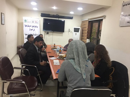 (Periodic Meeting of the Support Committee of strengthening Democracy in Iraq Project)